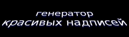 coollogo_com-12557131 (516x150, 49Kb)