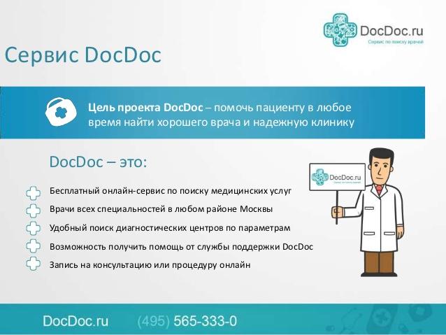 4208855_docdocru3638 (638x479, 70Kb)