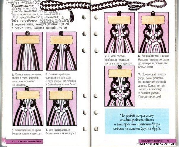 Схемы для вязания фенечек 1