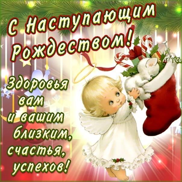 Поздравленье с наступающим рождеством