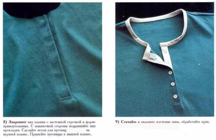 Что такое планка на одежде
