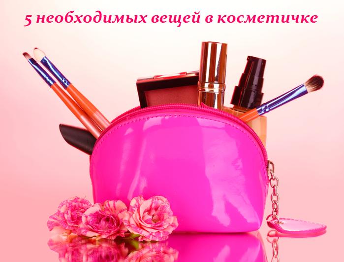 2749438_5_neobhodimih_veshei_v_kosmetichke (700x531, 403Kb)