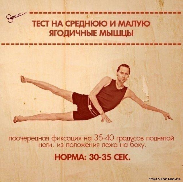 10 простых упражнений 5 (638x635, 195Kb)