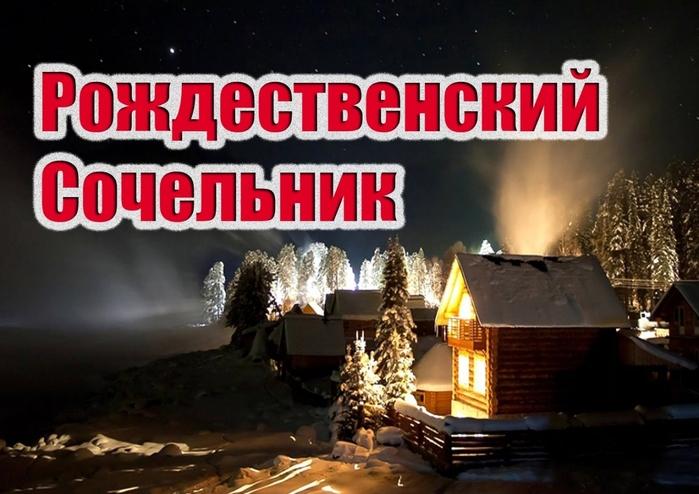 3470549_Rojd_Soch_ (700x494, 233Kb)