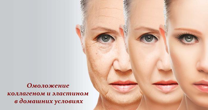 2749438_Omolojenie_kollagenom_i_elastinom_v_domashnih_ysloviyah (700x369, 256Kb)