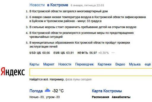 Морозы (512x344, 34Kb)