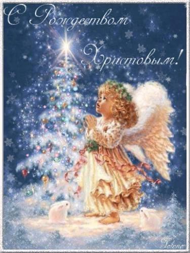 С Рождеством! (375x500, 180Kb)
