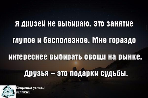 ya-druzey-ne-vybirayu-eto-zanyatie-glupoe-i-bespoleznoe (600x399, 123Kb)