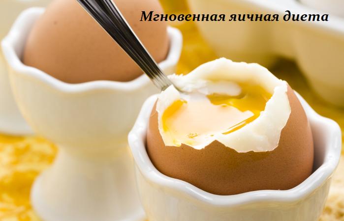 2749438_Mgnovennaya_yaichnaya_dieta (700x450, 375Kb)