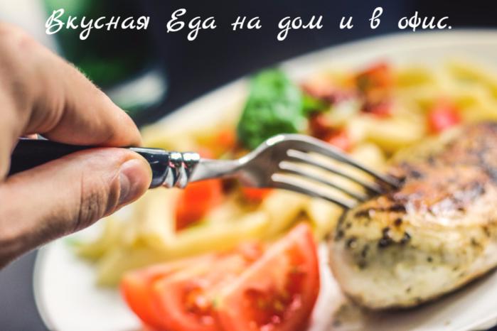 "alt=""Вкусная Еда на дом и в офис.""/2835299_Vkysnaya_Eda_na_dom_i_v_ofis_ (700x466, 440Kb)"