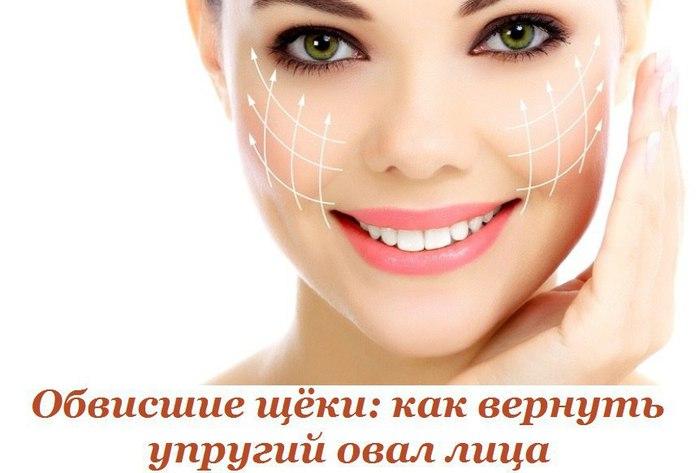 2749438_Obvisshii_oval_lica__delaem_yprygie_sheki_doma (699x473, 49Kb)