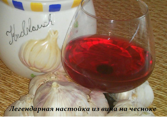 2749438_Legendarnaya_nastoika_iz_vina_na_chesnoke (694x486, 504Kb)