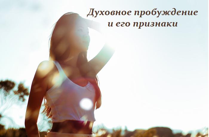 2749438_Dyhovnoe_probyjdenie_i_ego_priznaki (700x462, 229Kb)