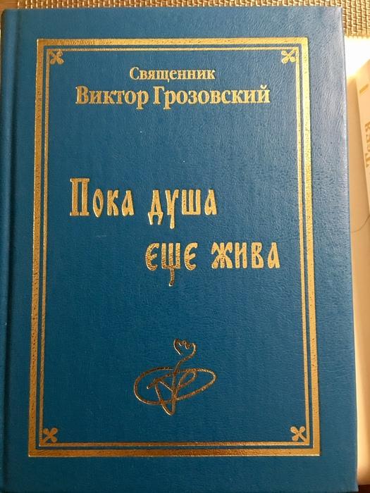 poka_dusha_esche_zhiva (525x700, 182Kb)