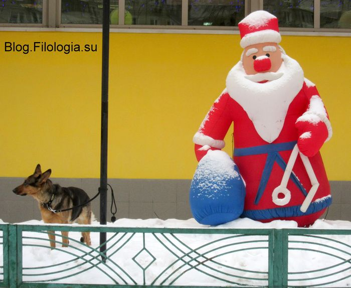 Дед Мороз с собакой. Фото Деда Мороза./3241858_moskva09b (700x574, 60Kb)