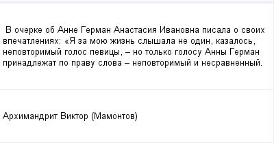 mail_943374_V-ocerke-ob-Anne-German-Anastasia-Ivanovna-pisala-o-svoih-vpecatleniah_-_A-za-moue-zizn-slysala-ne-odin-kazalos-nepovtorimyj-golos-pevicy-_-no-tolko-golosu-Anny-German-prinadlezat-po-pr (400x209, 7Kb)
