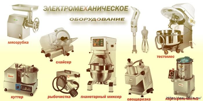 """alt=""""Электромеханическое оборудование для магазинов и предприятий общественного питания""""/2835299_Elektromehanicheskoe_oborydovanie (700x350, 152Kb)"""