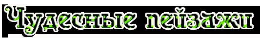 5635559_0_15d252_c849db72_orig_1 (533x78, 23Kb)