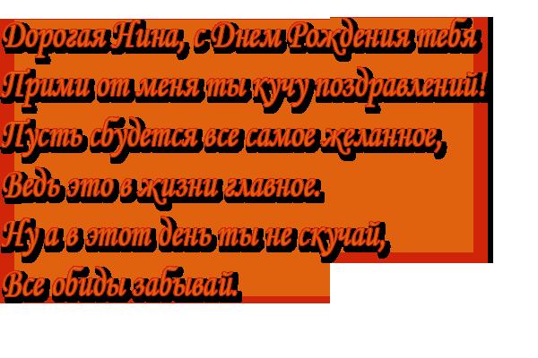 стихи для нины (600x400, 109Kb)