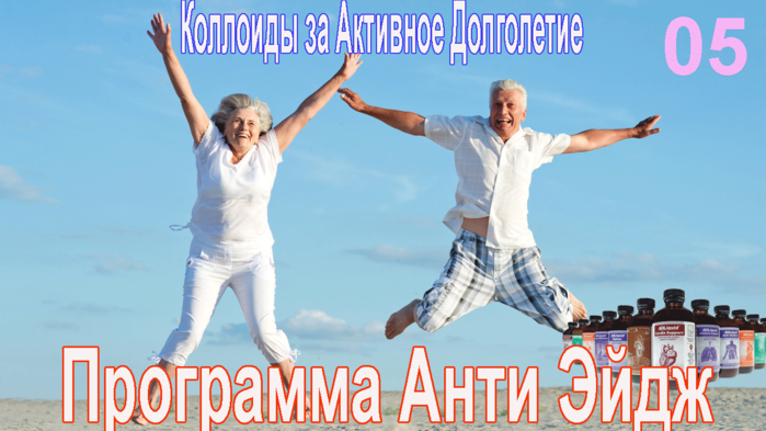 4088060_KolloidyAntiAge05 (700x393, 357Kb)