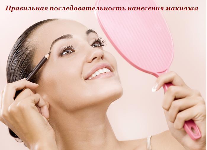 2749438_Pravilnaya_posledovatelnost_naneseniya_makiyaja (700x508, 416Kb)