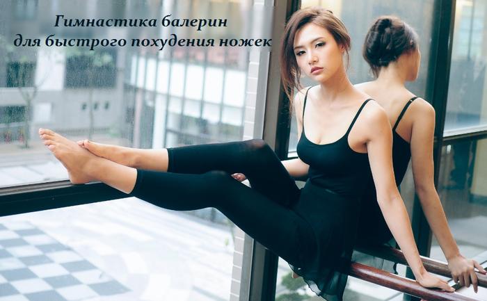 2749438_Gimnastika_balerin_dlya_bistrogo_pohydeniya_nojek (700x433, 410Kb)