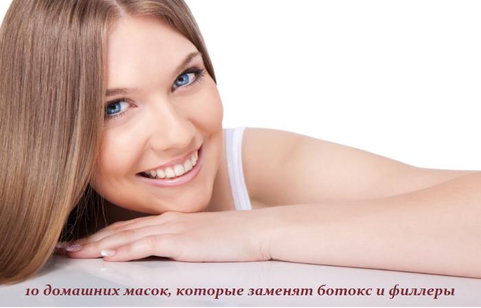 132262556_2749438_10_domashnih_masok_kotorie_zamenyat_botoks_i_filleri (700x449, 296Kb)