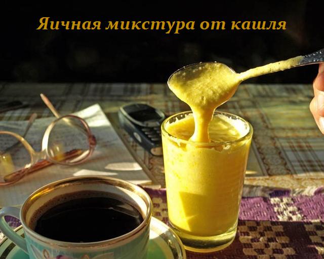 2749438_Yaichnaya_mikstyra_ot_kashlya (640x511, 416Kb)