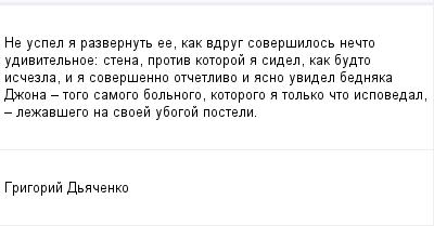 mail_956054_Ne-uspel-a-razvernut-ee-kak-vdrug-soversilos-necto-udivitelnoe_-stena-protiv-kotoroj-a-sidel-kak-budto-iscezla-i-a-soversenno-otcetlivo-i-asno-uvidel-bednaka-Dzona-_-togo-samogo-bolnogo (400x209, 6Kb)