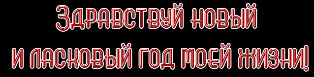 moy_den_rozhdeniya_51 (638x158, 118Kb)