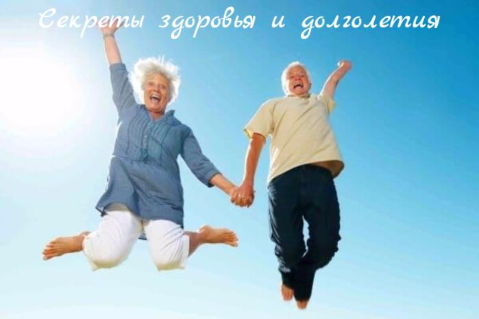 "alt=""Секреты здоровья и долголетия""/2835299_Sekreti_zdorovya_i_dolgoletiya (700x466, 284Kb)"