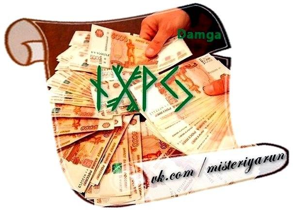 Став Получение денег принудительно. Автор Damga 133308853_5916975_I5azfwZ_GVI