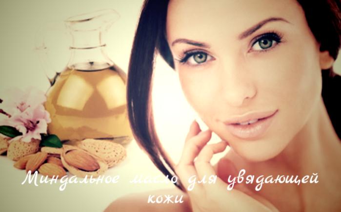 """alt=""""Миндальное масло для увядающей кожи """"/2835299__1_ (700x436, 336Kb)"""