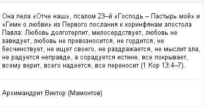 mail_967355_Ona-pela-_Otce-nas_-psalom-23_j-_Gospod-_-Pastyr-moj_-i-_Gimn-o-luebvi_-iz-Pervogo-poslania-k-korinfanam-apostola-Pavla_-Luebov-dolgoterpit-miloserdstvuet-luebov-ne-zaviduet-luebov-ne-p (400x209, 9Kb)