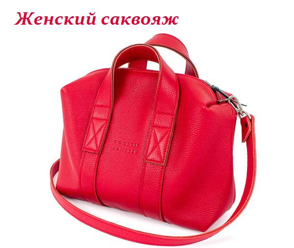 2749438_Jenskii_sakvoyaj (595x503, 266Kb)