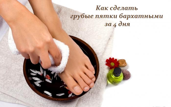 2749438_Kak_sdelat_grybie_pyatki_barhatnimi_za_4_dnya (700x438, 355Kb)