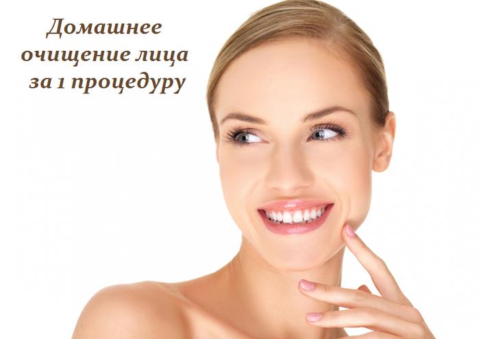 2749438_Domashnee_ochishenie_lica_za_1_procedyry (700x494, 283Kb)
