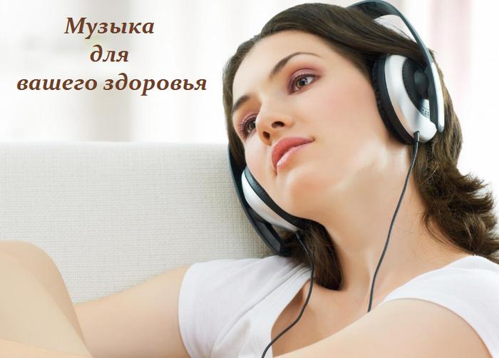 2749438_Myzika_dlya_vashego_zdorovya (700x502, 342Kb)