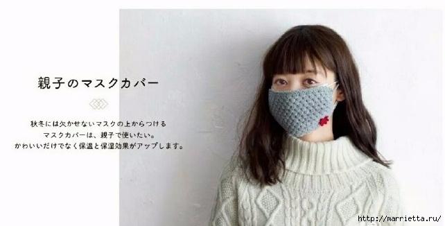 Вязаная крючком маска для лица. Схема (2) (642x326, 94Kb)