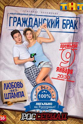5903949_grazhdanskijbrak (280x420, 119Kb)