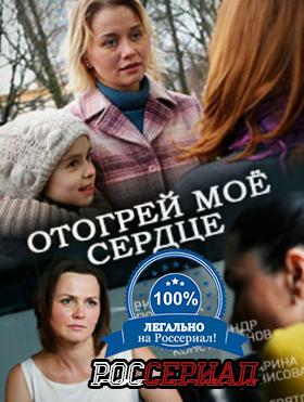 5903949_otogrejmoeserdce (280x371, 107Kb)