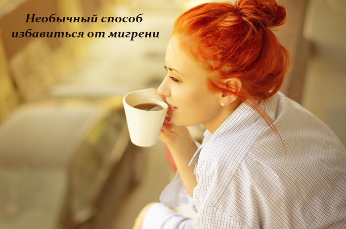 2749438_Neobichnii_sposob_izbavitsya_ot_migreni_1_ (700x463, 440Kb)