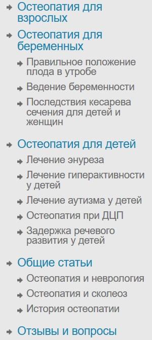 записаться на прием к остеопату, хороший остеопат в Москве, остеопат на южной, Карев Александр остеопат отзывы,/4682845_ChSPRTA (300x671, 69Kb)
