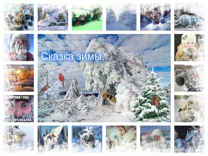 Коллаж  Сказка зимы (700x524, 180Kb)
