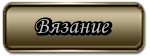 GKNC8IPXxQwT (150x56, 6Kb)