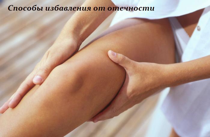 2749438_Sposobi_izbavleniya_ot_otechnosti (700x456, 374Kb)