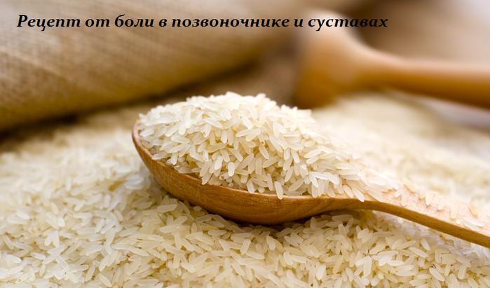 2749438_Recept_ot_boli_v_pozvonochnike_i_systavah (700x411, 380Kb)
