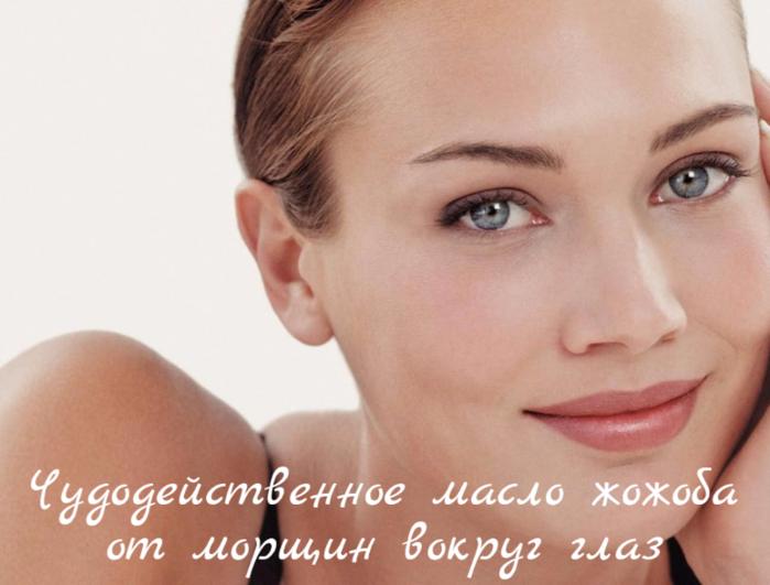 """alt=""""Чудодейственное масло жожоба от морщин вокруг глаз""""/2835299_ (700x531, 418Kb)"""