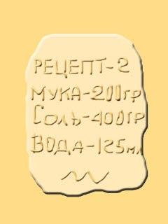 соленое тесто 2 (240x320, 39Kb)