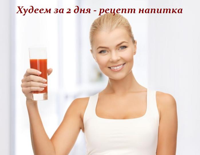 2749438_Hydeem_za_2_dnya__recept_napitka (700x542, 218Kb)